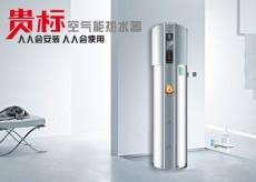 云南质量好的空气能热泵