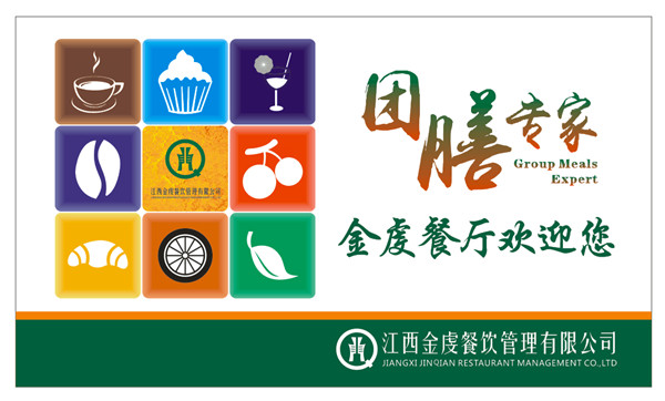 江西宜春学校食堂承包找金虔餐饮图片