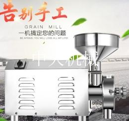 中天磨粉机五谷磨不锈钢杂粮磨粉机