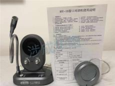 供应常德市银行柜台语音窗口对讲机HY5S