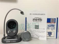 供应包头市银行柜台专用语音窗口对讲机HY5S
