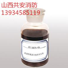 太原晋城运城共安热熔环保型氟蛋白泡沫液