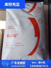 拜耳PC APEC 2097德國科思創代理商
