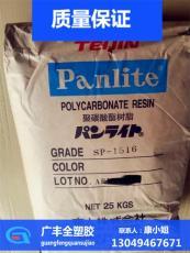 光学透镜PC帝人Panlite SP-1516
