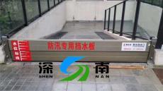 上海防汛擋水板地下車庫防汛擋水板定做廠家