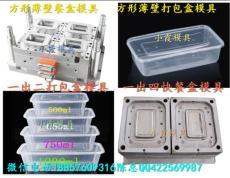 订做塑胶模具薄壁便当盒模具薄壁饭盒模具