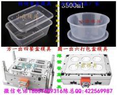 新款四格塑胶快餐盒模具四格塑胶打包盒模具