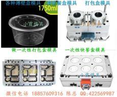 浙江模具联系方式PP饰品盒模具餐盒注塑模具