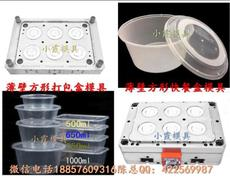 供应一次性塑料保鲜盒模具PP塑料打包碗模具