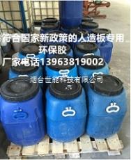 新型环保胶粘剂价格环保胶厂家