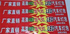 鑫宏泰來汽車LED沈陽汽車LED大燈