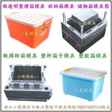 订做注塑模具塑胶箱模具PP收纳箱模具
