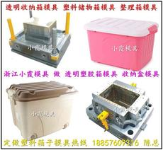 电器模具高透明收纳箱模具聚丙烯储物箱模具