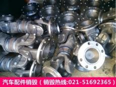 上海浦东汽车配件不合格环保处理公司
