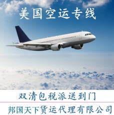 海運出口日本亞馬遜貨代空運快遞日本FBA