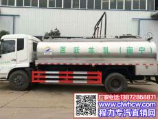最美观13吨羊奶运输车出售