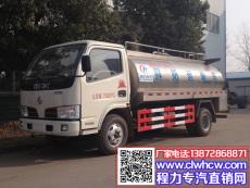 最美观5立方牛奶运输车价格参考