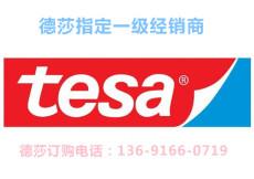 100um热熔胶TESA58454现货供应TESA58454