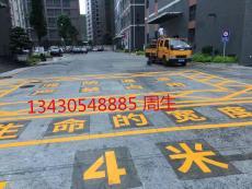 深圳西鄉熱熔劃字消防通道生命的寬度4米