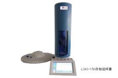 氣相色譜全自動進樣器LCAS156