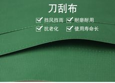 PVC涂塑布防水帆布油布蓋貨綠篷布帆篷