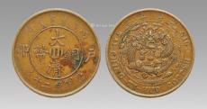 大清铜币2018年的市场走向广州御藏国际