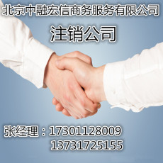 注销公司北京吊销的公司怎么注销费用是多少