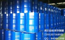 上海上门回收库存聚乙烯醇价高诚足