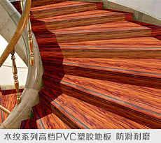 保定供应楼梯踏步PVC楼梯地板报价及图片