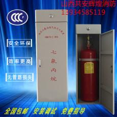 山西太原大同朔州阳泉柜式灭火装置气体自动灭火器