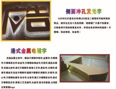 武汉不锈钢发光字户外精工不锈钢led背发光