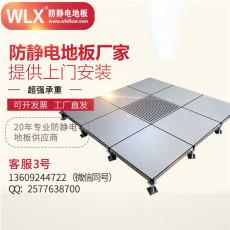 漢中全鋼防靜電地板廠家批發價機房靜電地板