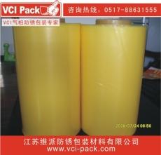 VCI氣相防銹膜出口海運專用防銹膜