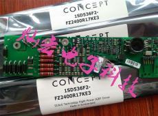 瑞士CONCEPT驱动板1SD536F2-FZ2400R17HP4