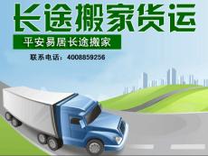 北京平安易居搬家公司服务于北京及北京周边
