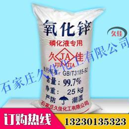 供应EVA发泡氧化锌99.7橡胶磷化液氧化锌