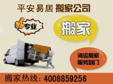 北京平安易居長途搬家公司