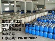 水性环保胶粘剂无醛人造板专用胶
