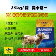 育肥牛專用飼料