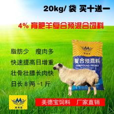 羊只快速增肥增重 育肥羊復合預混合飼料