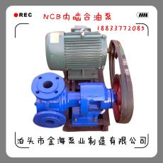 厂家直销NCB内啮合高粘度转子泵不锈钢转子