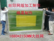 不锈钢丝印网版加工制作丝网定做网板加工