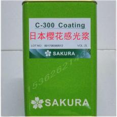 供应原装正品日本樱花C300移印感光浆