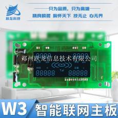 净水器电脑板硬件和物联网软件一体化生产厂