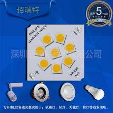 Led投光灯射灯芯片光源板10W铝基板飞利浦集