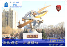 桐鄉建筑路口不銹鋼烤漆科技之星雕塑廠家
