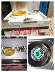 创冠燃料炉具灶具