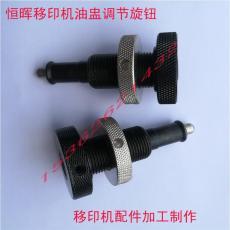 恒晖移印机油盅旋钮油杯移印机配件加工制作