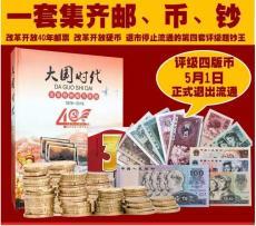 大国时代评级版改革开放邮币钞大全