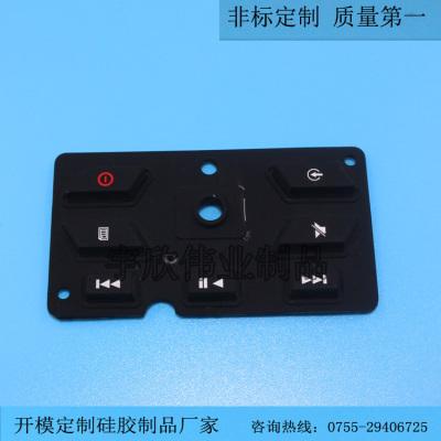 硅胶按键 硅胶密封按键 喷油硅胶按键